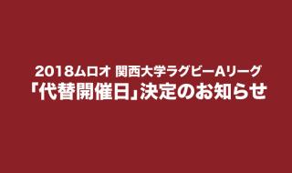 0930DaigakuA_daigae