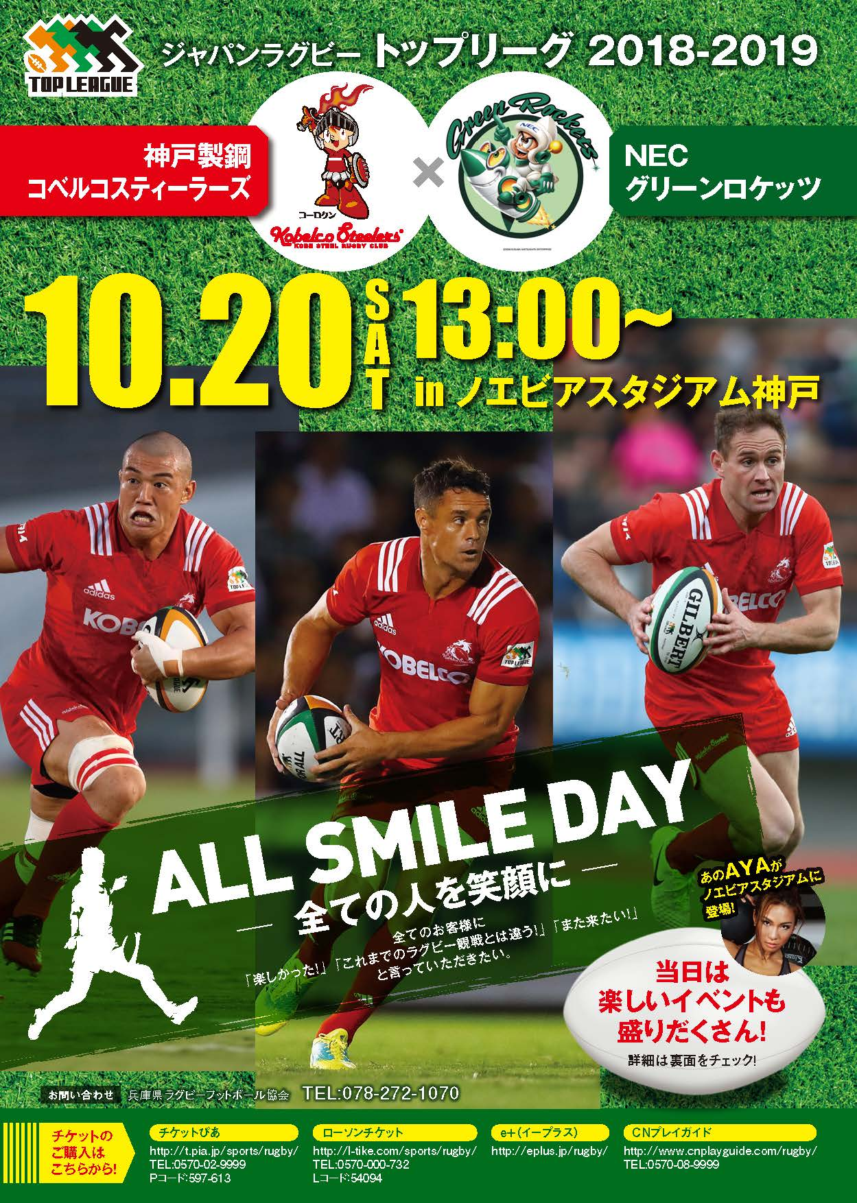 Rugby_flyer_A4