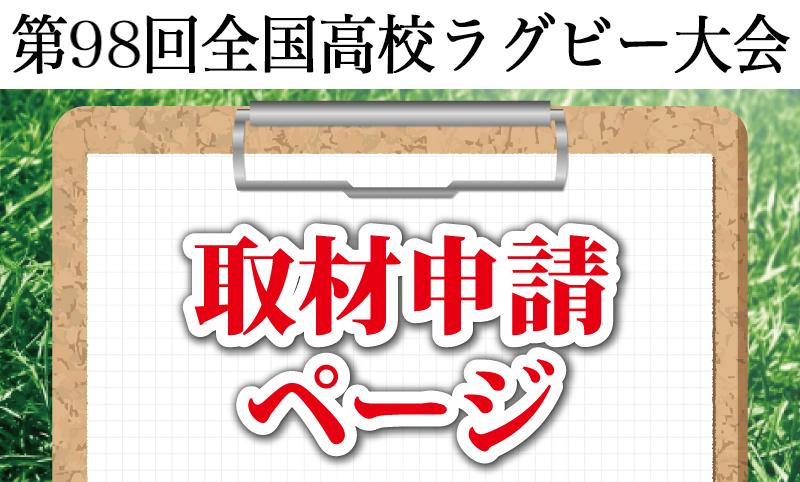 98koukou_shinsei_bana_800X482