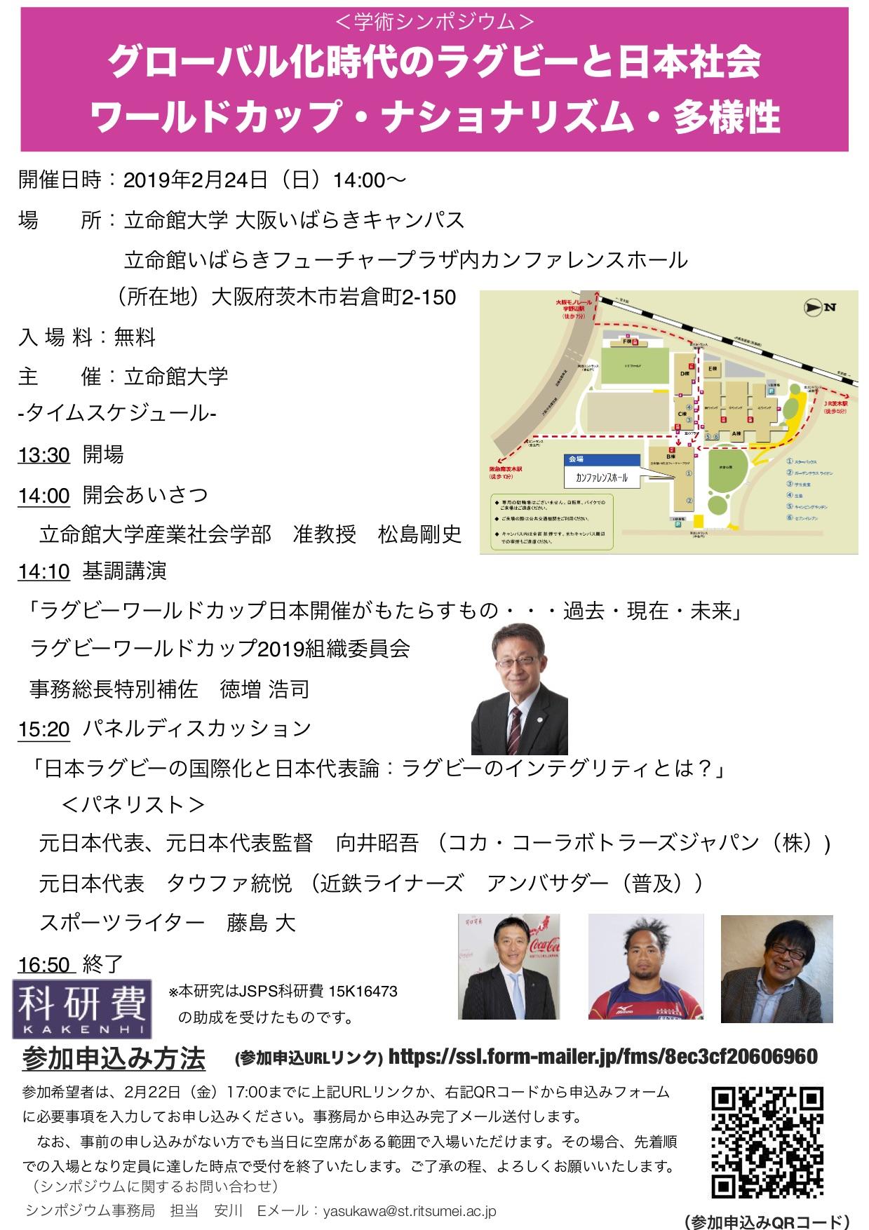 0224rugby_shinpojiumu