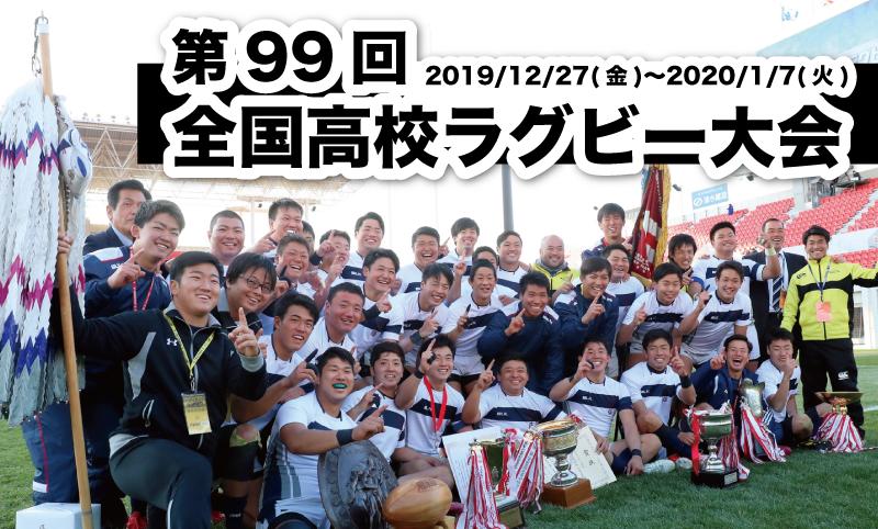 ラグビー 飯田 高校