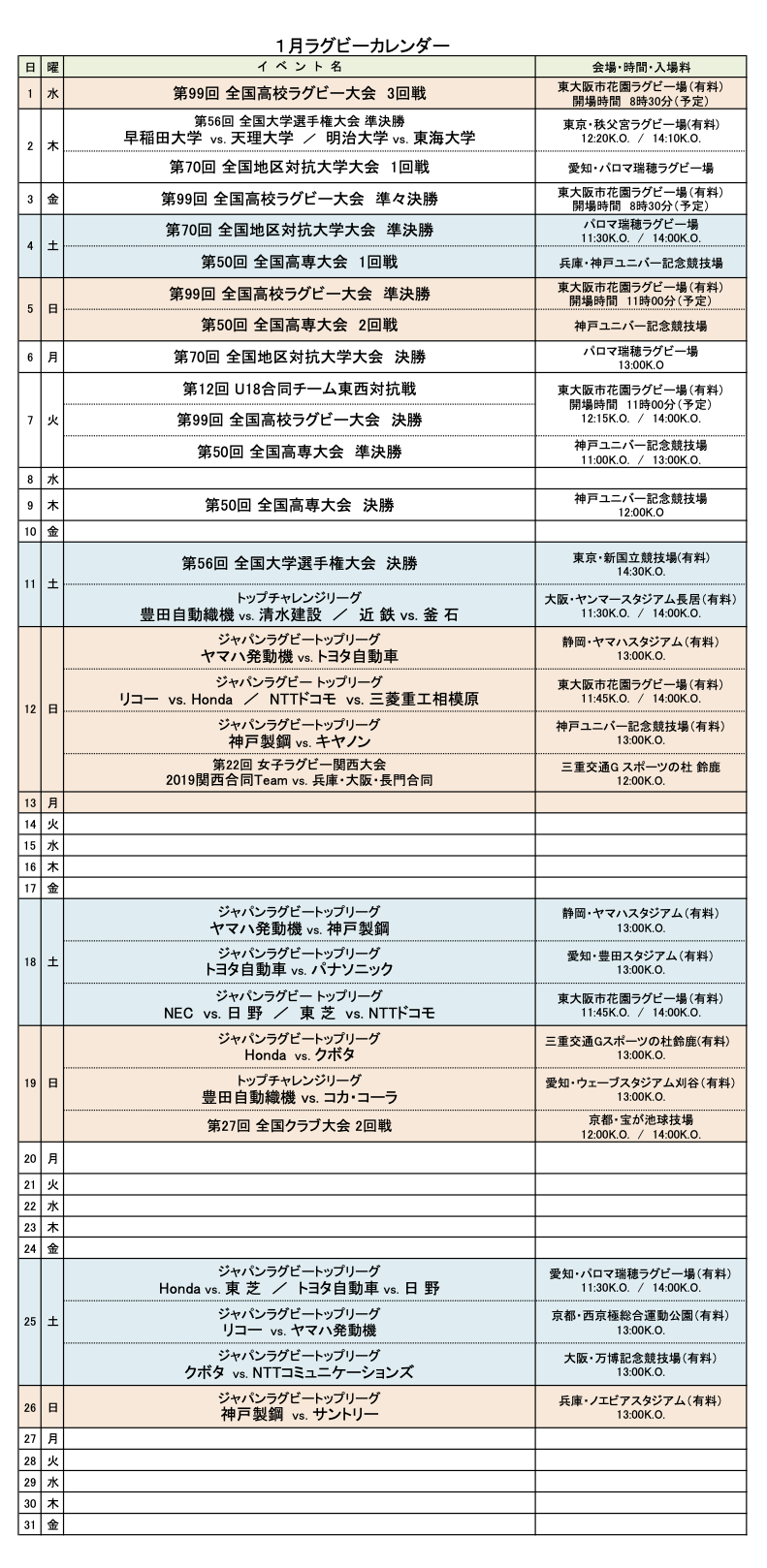 2020 トヨタ 自動車 カレンダー