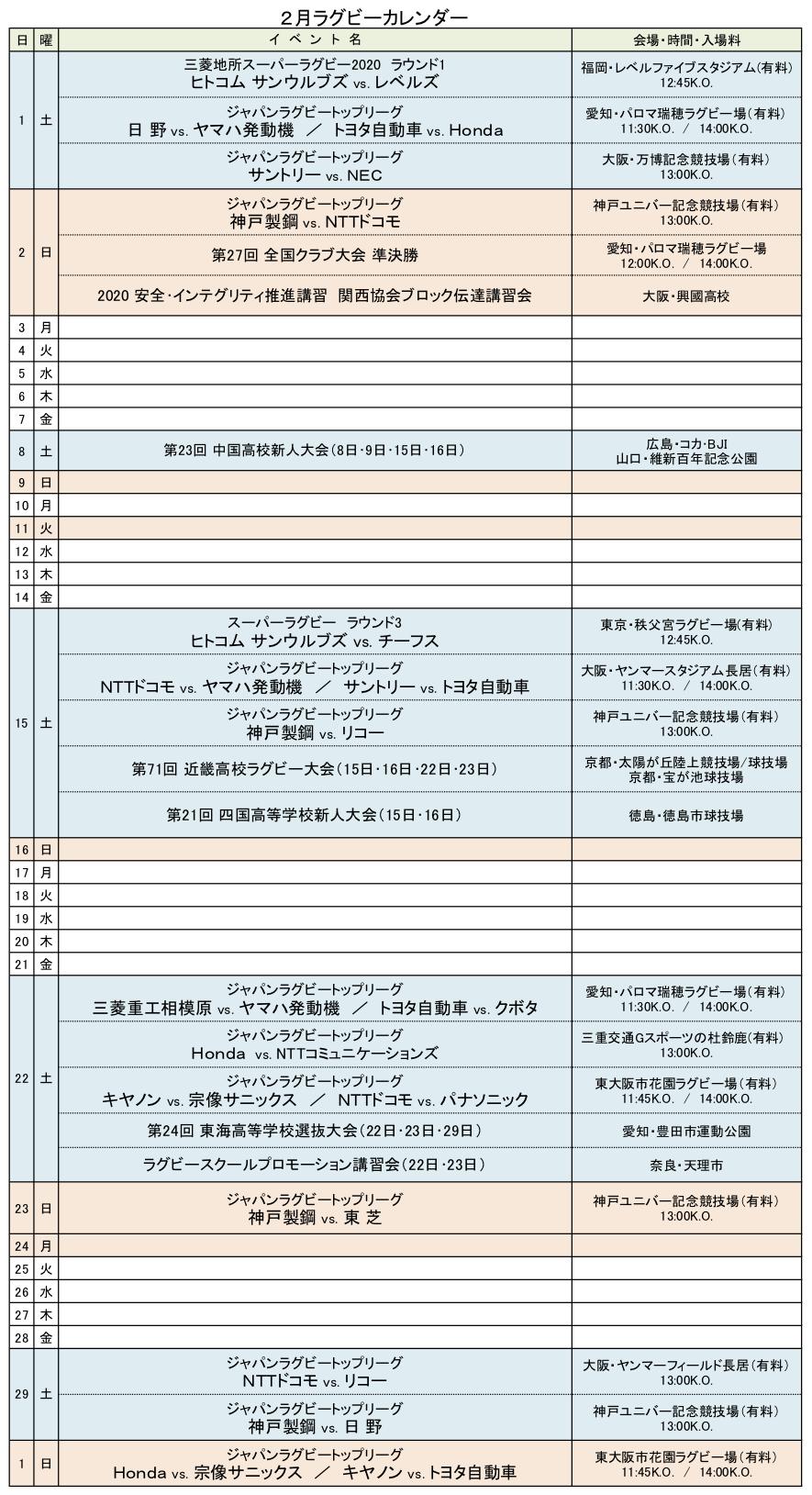 2020 年度 カレンダー トヨタ