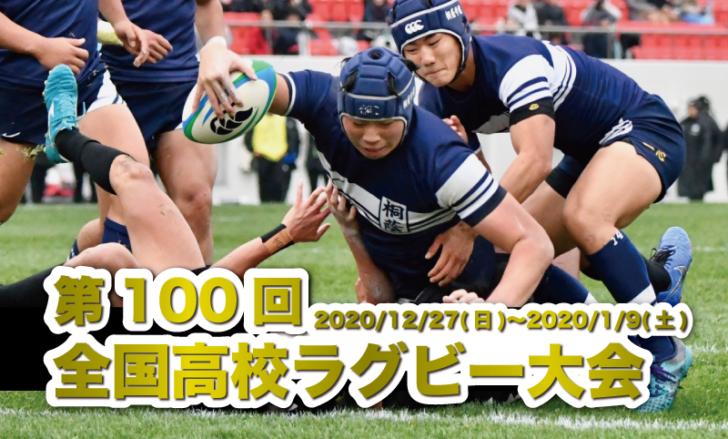 大会 2021 高校 ラグビー 近畿