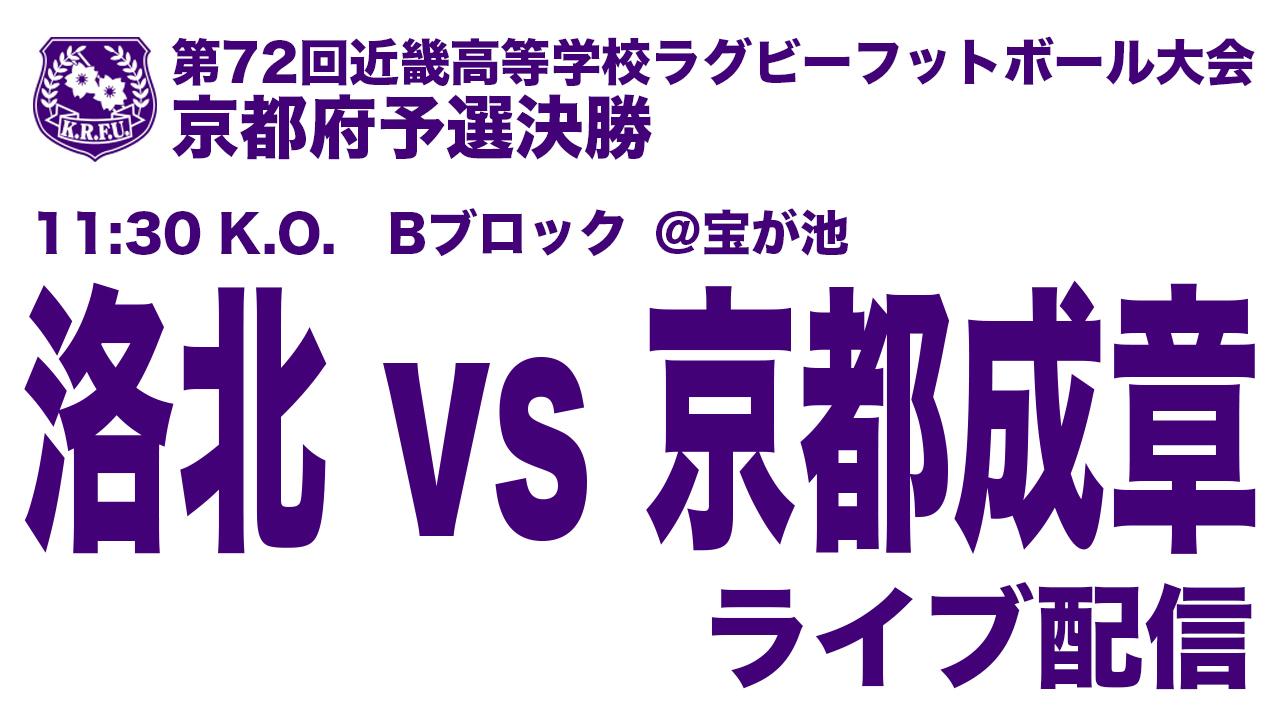 ラグビー 2021 高校 近畿 大会
